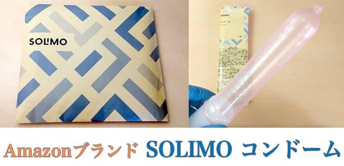AmazonブランドSOLIMO(ソリモ)コンドーム