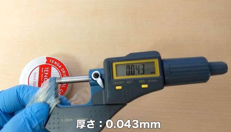 TENGAオリジナルコンドームの厚さを測定したところ